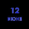 День России (22)