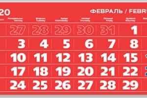Квартальные календари 2020
