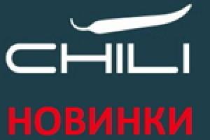 Высоко-технологичные сувениры от компании Chili