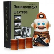 """Набор """"Настольная книга шахтера"""""""