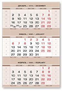 Квартальный календарь на 2020 год